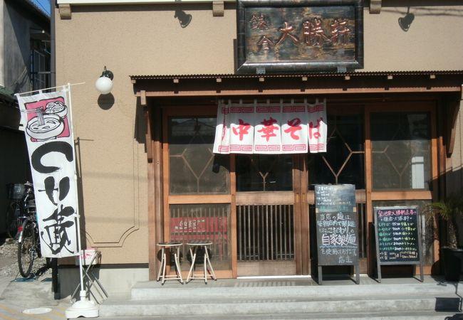 軒 鎌倉 大勝