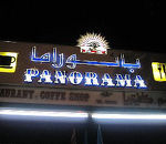 パノラマ・バー