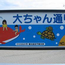 平磯海水浴場