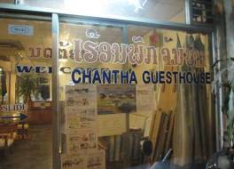 CHANTHA GuestHouse and Restaurant 写真