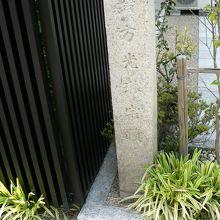 江戸時代中期を代表する画家のひとり緒方(尾形)光琳宅跡の碑