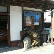 平塚に花かつおの名店あり