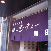 蒲田駅近くの黒湯の温泉銭湯