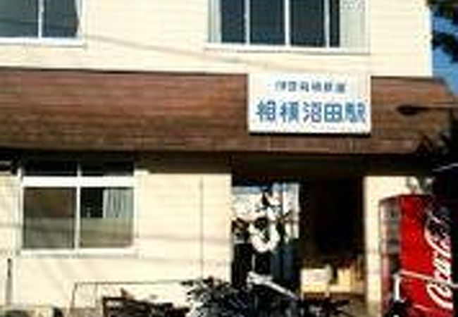 相模沼田駅