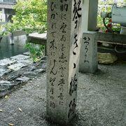 高倉天皇と小督の悲恋を伝える「琴きき橋跡」の石碑