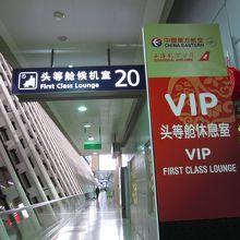 中国東方航空ラウンジ (上海浦東国際空港)