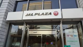JALプラザ有楽町