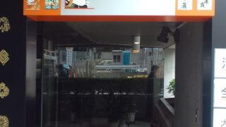 魚菜 日本橋亭 浜松町店