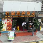 海鮮の中華料理ならここ