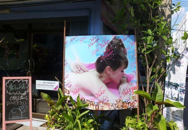 地下鉄Rama9駅近くのYuko'sMassageのお店