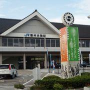 兵庫と岡山をつなぐ駅