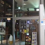 高知駅構内にあります。