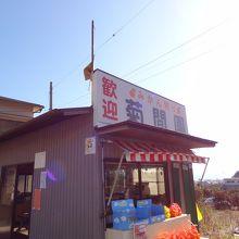 菊間園さんのお店