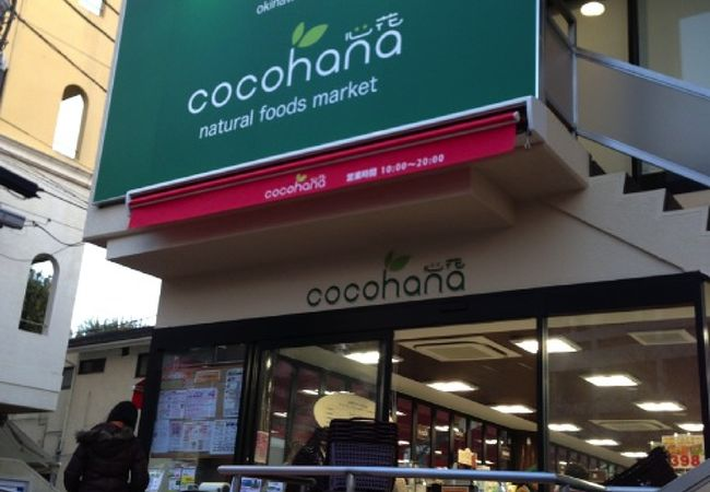 cocohana-心花- (桜新町店)