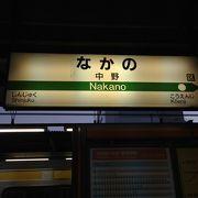 新宿から5分