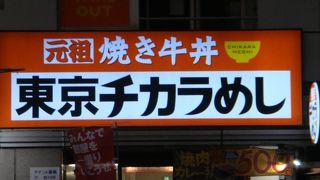 東京チカラめし (目黒1号店)