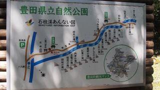 豊田県立自然公園