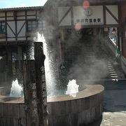 温泉噴水があります