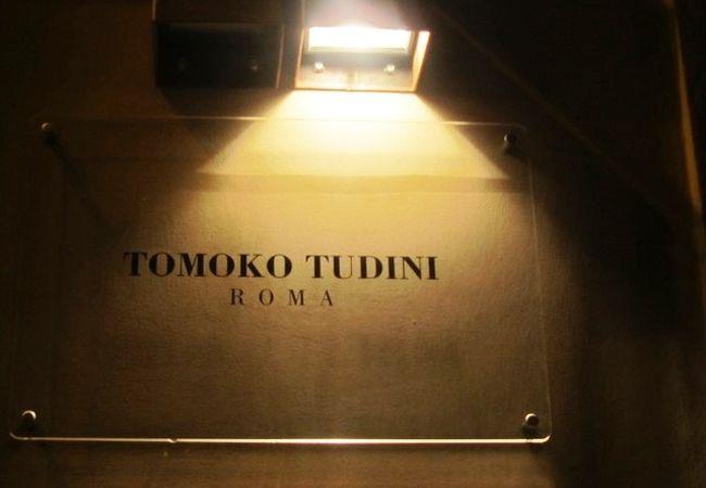 トモコ トゥディーニ(旧リストランテ トゥディーニ ガブリエーレ&トモコ)