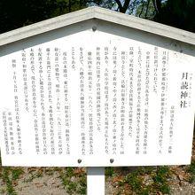 月読神社(つきよみじんじゃ)の説明