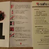 Safetybox取説、避難経路図は日本語記述あり。