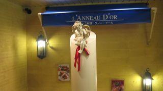 フランス料理 ラノー・ドール