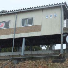 平田駅 (岩手県)