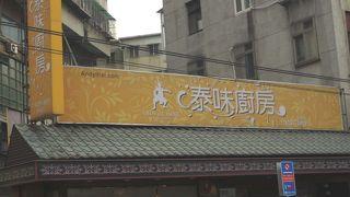 泰味厨房 (板橋新埔店)