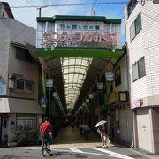 阪急電鉄宝塚線三国駅から東に約500mにわたって伸びているアーケード商店街
