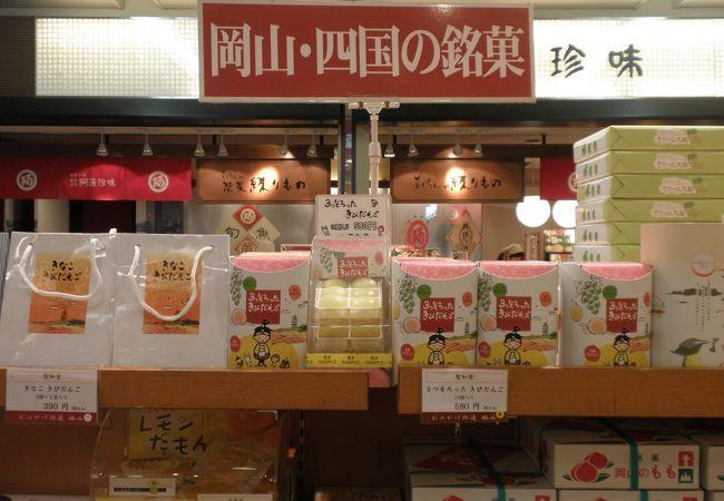 岡山土産コーナー