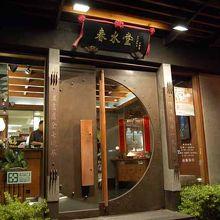 春水堂(南京店)(チュンスゥエタン ナンジンティェン)