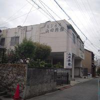 ビジネス 山田旅館 写真