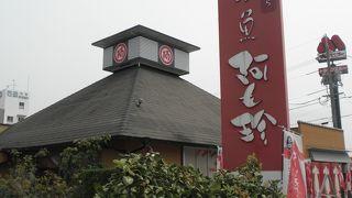 阿も珍川口店