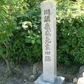 写真:川端康成先生旧跡