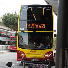 A21(紅ハム行き)
