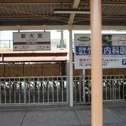 平城宮祉の最寄駅は、ここになります