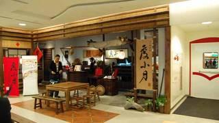 度小月担仔麺 (台北忠孝店)