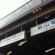 京阪と叡山電鉄の駅です!!