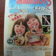湘南祭2013は4・27−28