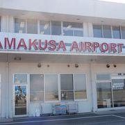 こじんまりとした美しい空港でした