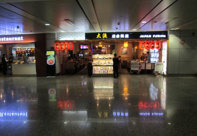 広州白雲国際空港、出発階下の日本食レストラン