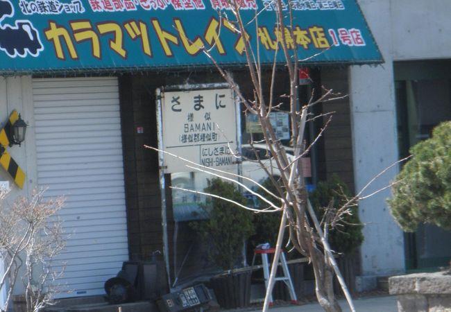 トレイン カラマツ カラマツトレイン新宿店