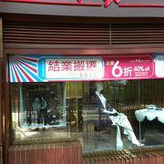高級中国アート品のお店です