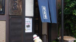 煎豆屋 (お堀端本店)
