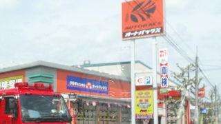 オートバックス (川口店)