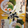 写真:麺屋 絆