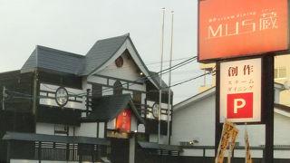 Mus蔵 一宮店