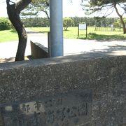 普通の運動公園、浜辺はピーチパーク