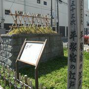旧東海道の宿場町歩いたら。