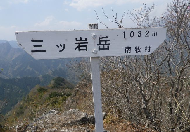 三ツ岩岳(群馬県南牧村)